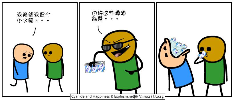 Cyanide & Happiness #3922:我希望
