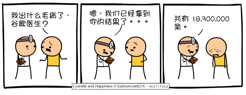 Cyanide & Happiness #3935:google 医生