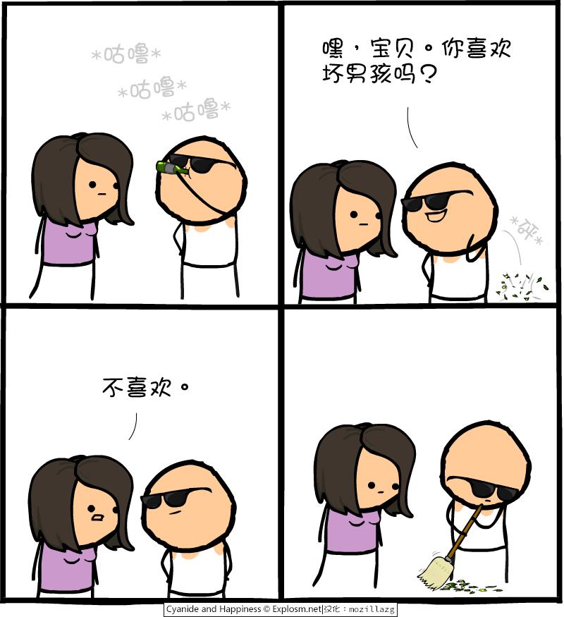 Cyanide & Happiness #3937:坏男孩