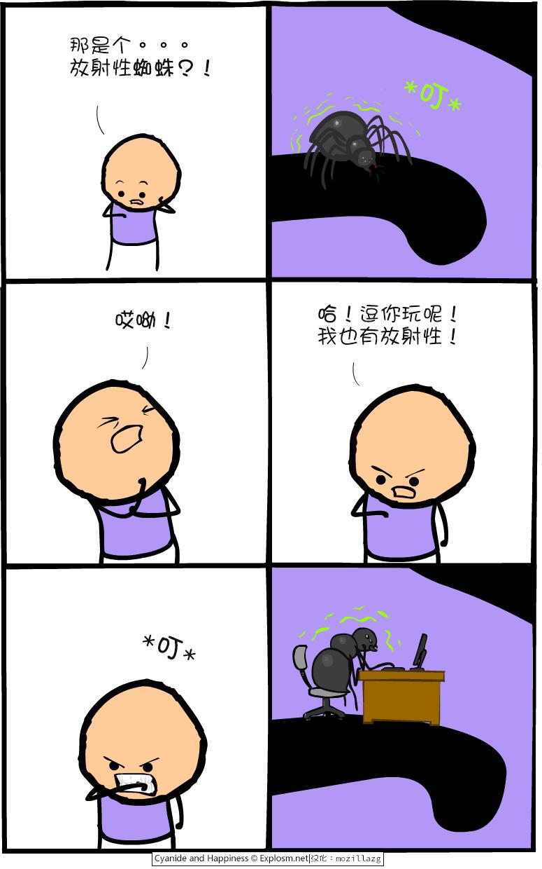 Cyanide & Happiness #3946:放射性蜘蛛