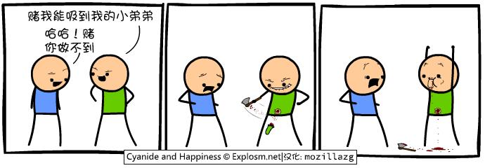 Cyanide & Happiness #3965:打赌