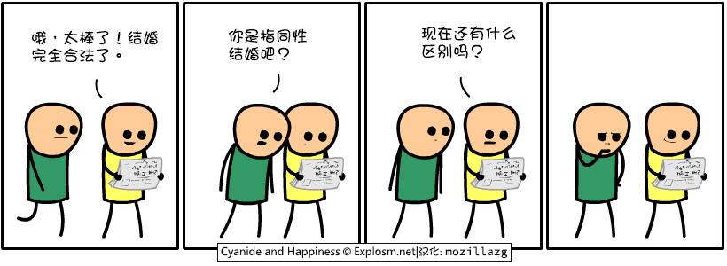 Cyanide & Happiness #3970:合法