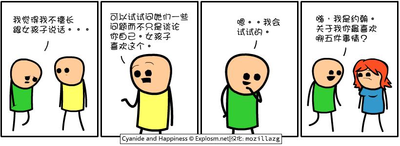 Cyanide & Happiness #3982:跟女孩子说话