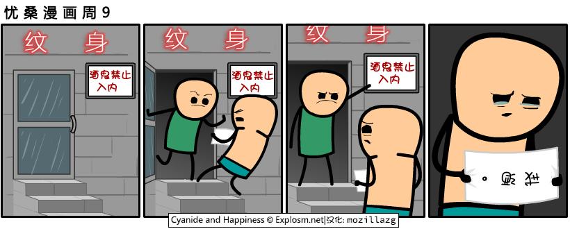 Cyanide & Happiness #3999:纹身