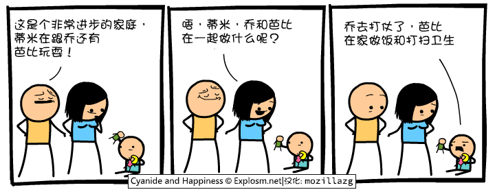 Cyanide & Happiness #4004:乔和芭比