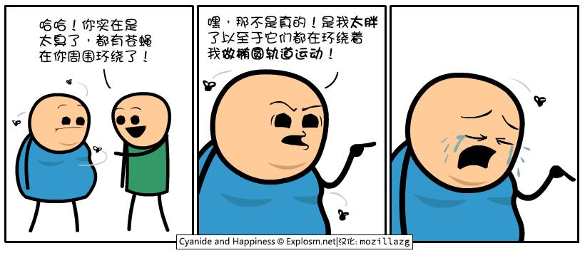 Cyanide & Happiness #4018:臭