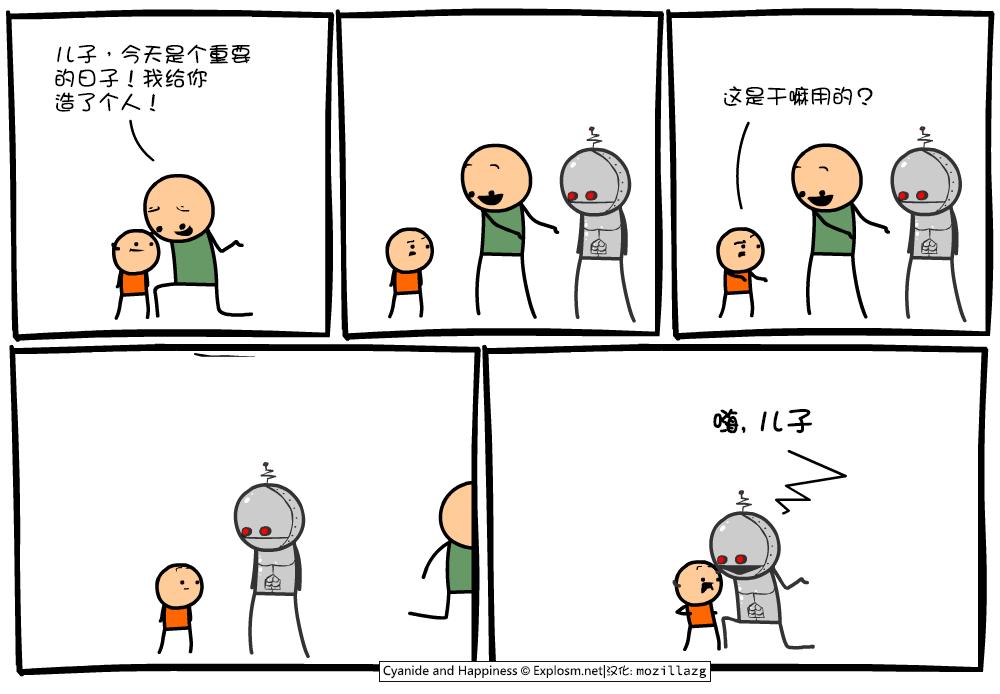 Cyanide & Happiness #4030:男保姆