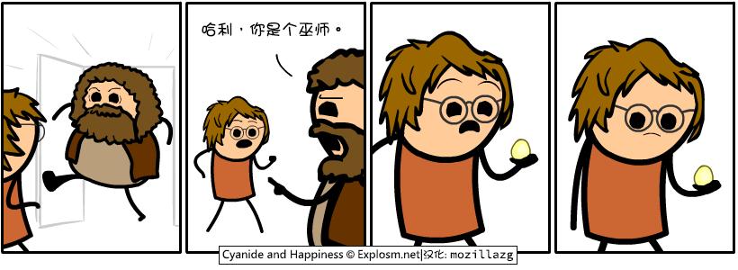 Cyanide & Happiness #4035:海格