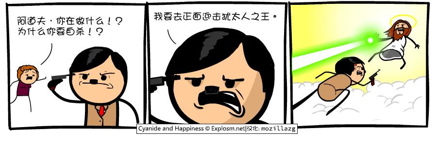Cyanide & Happiness #4045:阿道夫