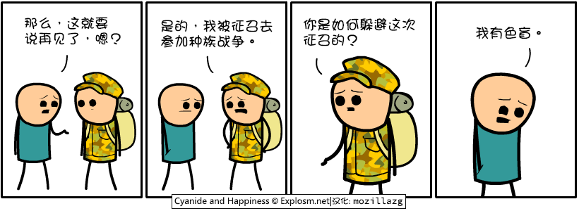 Cyanide & Happiness #4046:种族战争