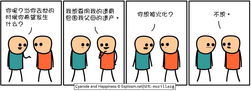 Cyanide & Happiness #4049:遗骨