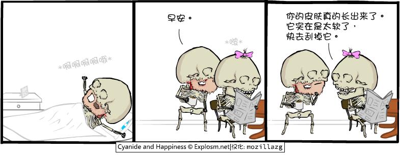 Cyanide & Happiness #4079:皮肤