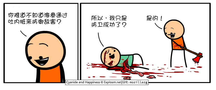 Cyanide & Happiness #4098:海参