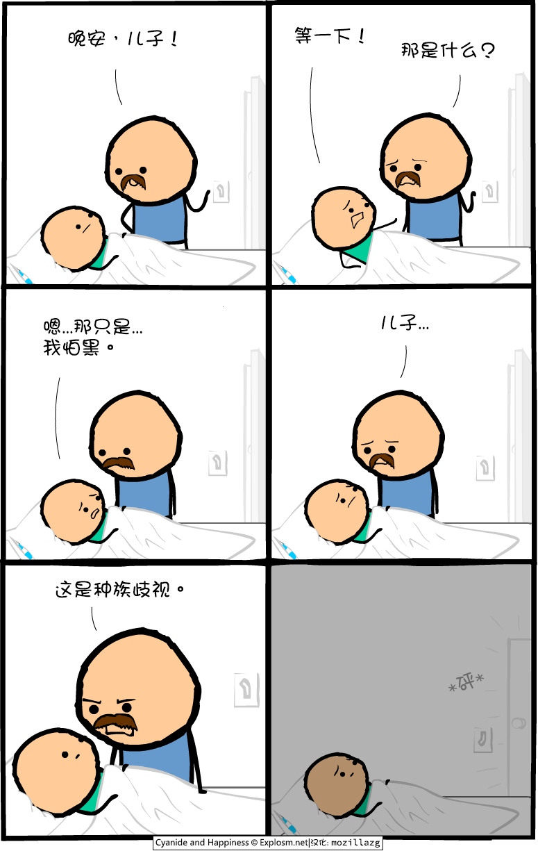 Cyanide & Happiness #4101:怕黑