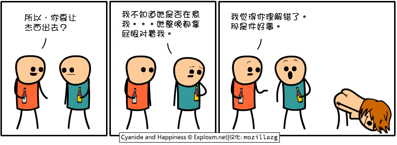 Cyanide & Happiness #4110:哗眼