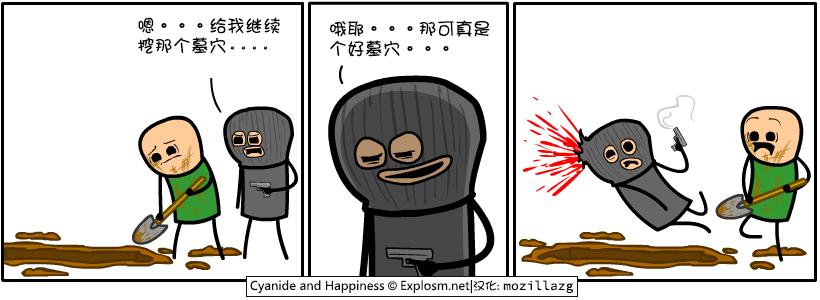 Cyanide & Happiness #4124:墓穴