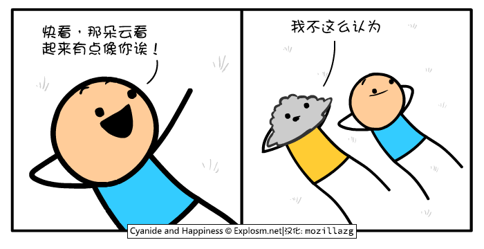 Cyanide & Happiness #4126:云朵