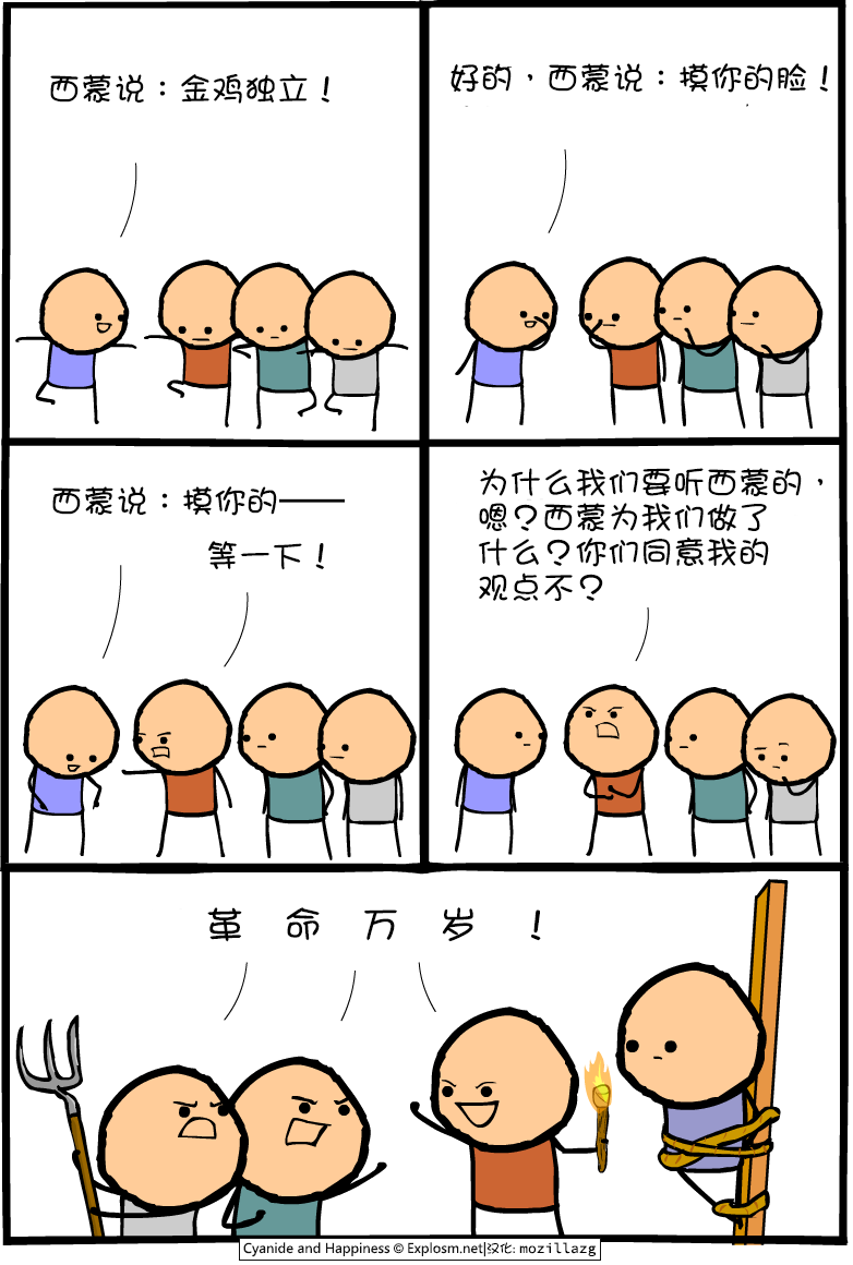 Cyanide & Happiness #4161:西蒙说