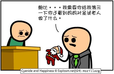 Cyanide & Happiness #4163:圣诞老人