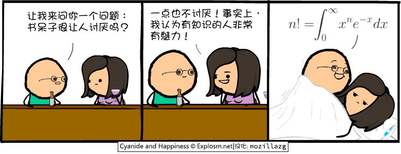Cyanide & Happiness #4168:书呆子