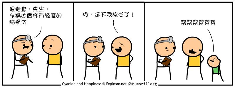 Cyanide & Happiness #4174:轻度脑损伤