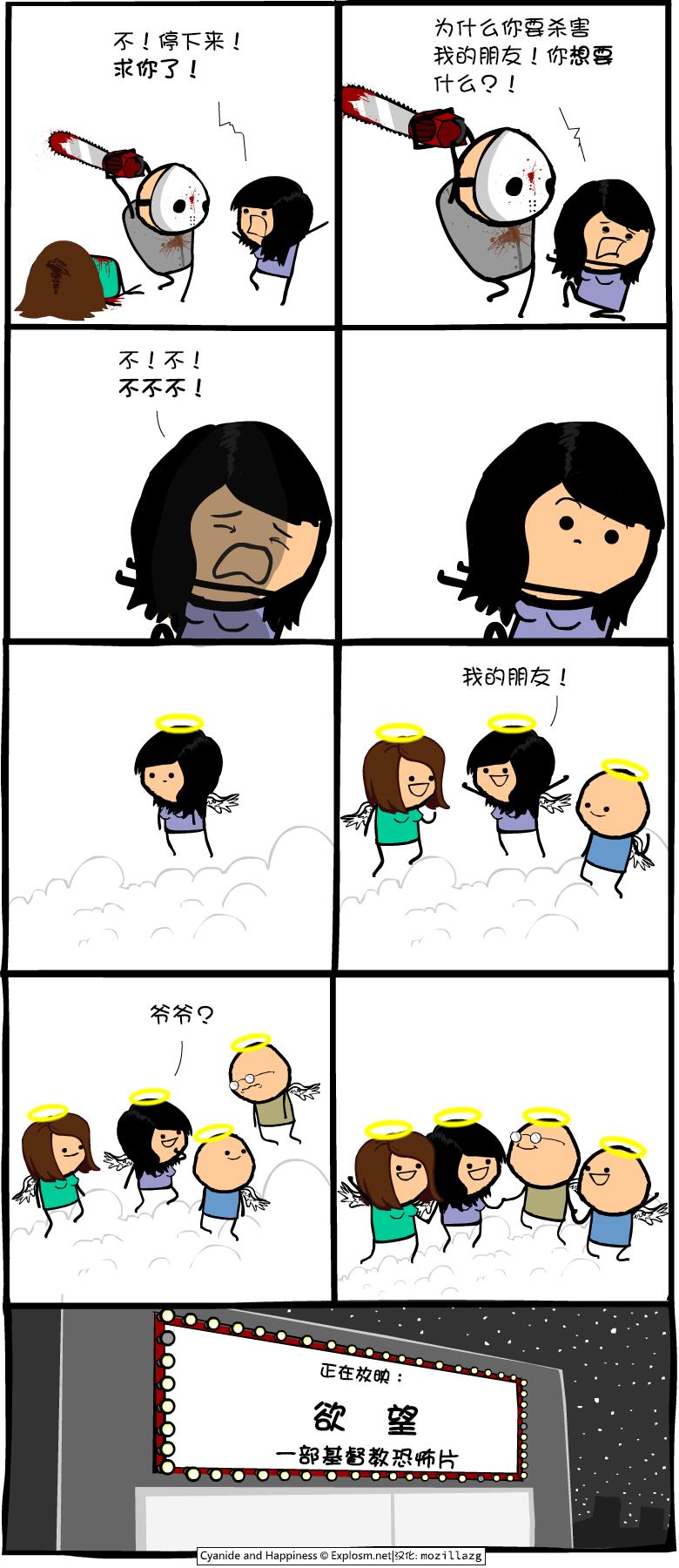 Cyanide & Happiness #4175:基督教电影