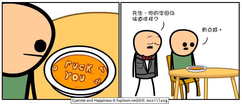 Cyanide & Happiness #4218:汤