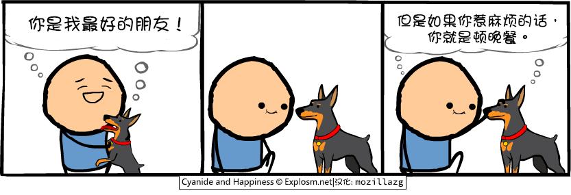Cyanide & Happiness #4344:朋友