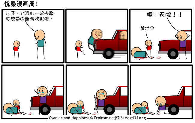 Cyanide & Happiness #728:游戏机