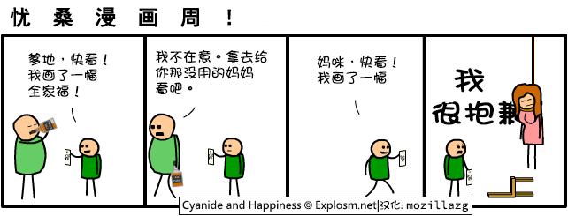Cyanide & Happiness #731:全家福