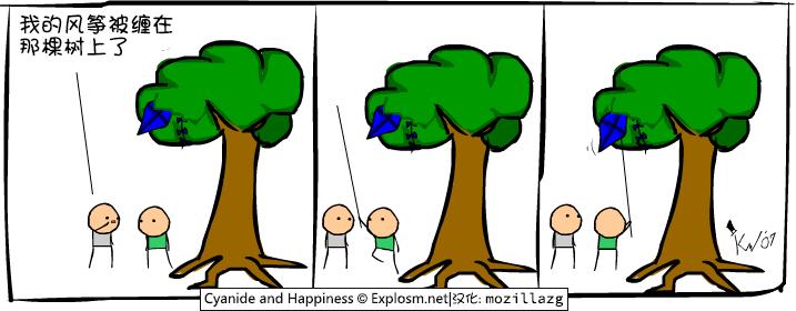Cyanide & Happiness #814:风筝