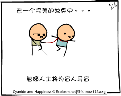 Cyanide & Happiness #971:完美