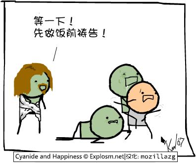 Cyanide & Happiness #992:等一下