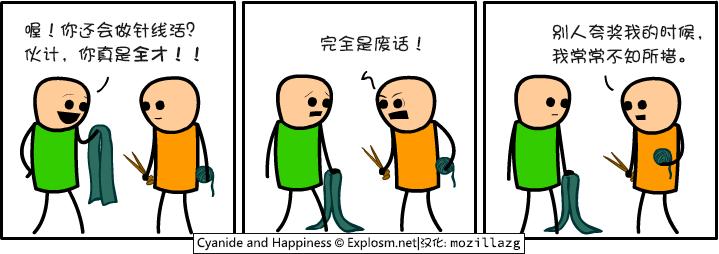 Cyanide & Happiness - 14080101:废话