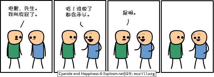 Cyanide & Happiness - 放屁