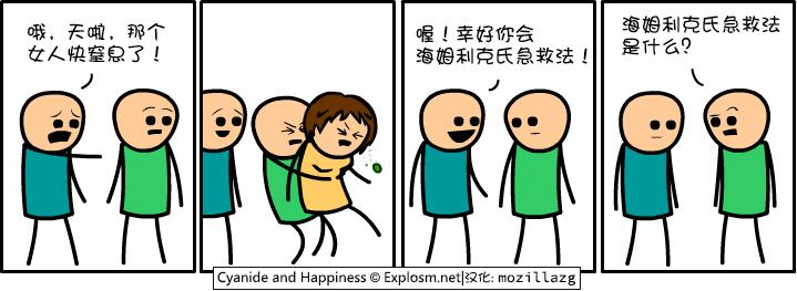 Cyanide & Happiness #2481:急救