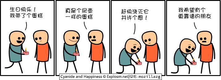 Cyanide & Happiness #2134:生日快乐