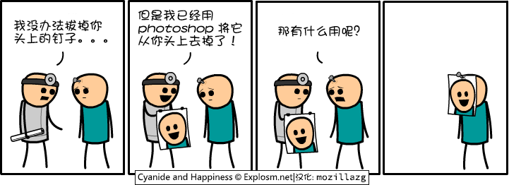 Cyanide & Happiness #2429:头