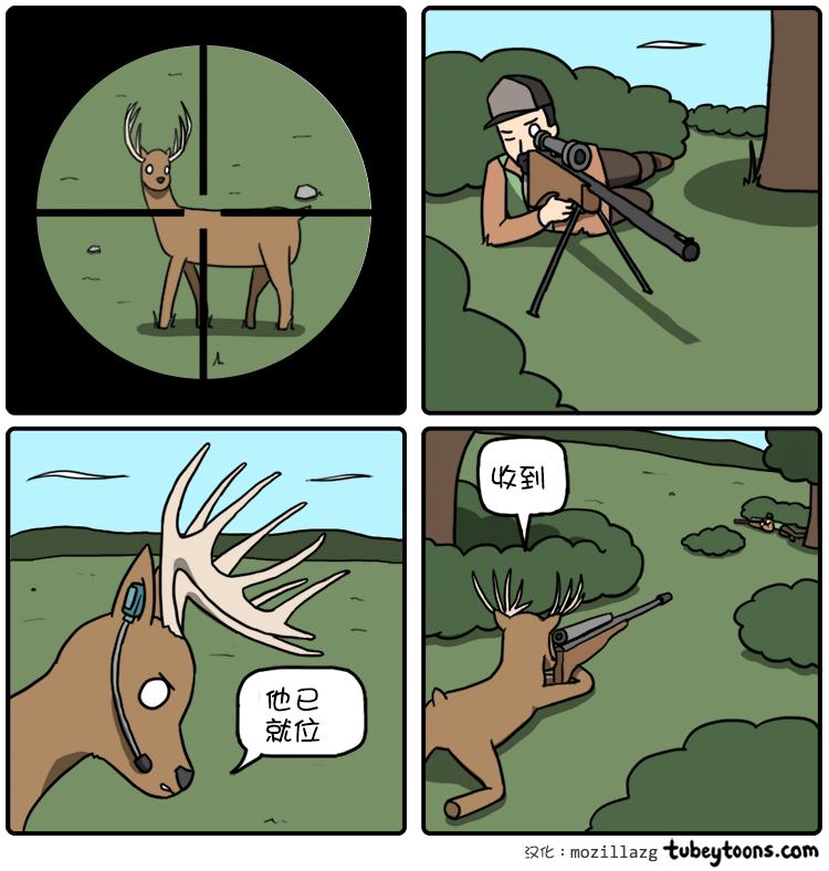 Tubeytoons:猎人和猎物