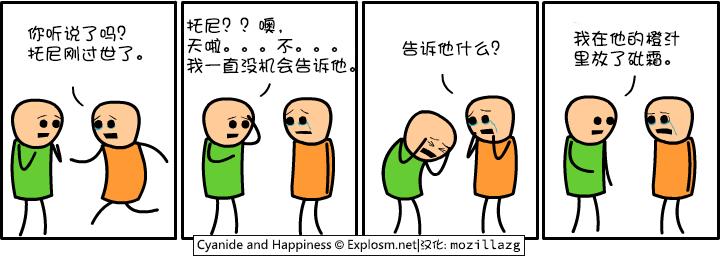 Cyanide & Happiness #1518:我一直没机会告诉他