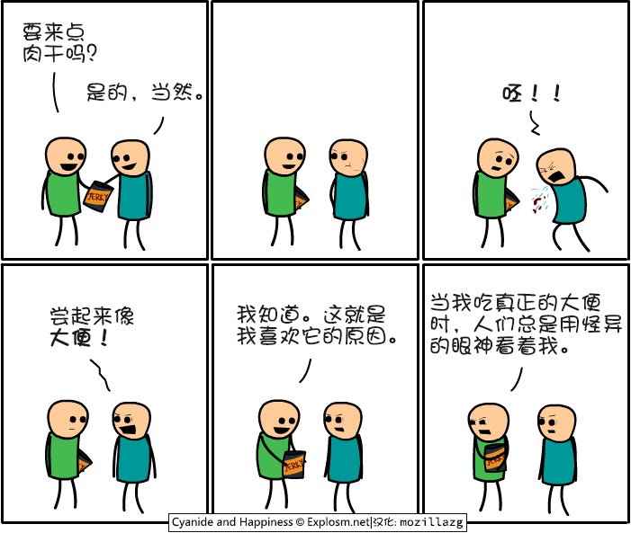 Cyanide & Happiness #1536:肉干
