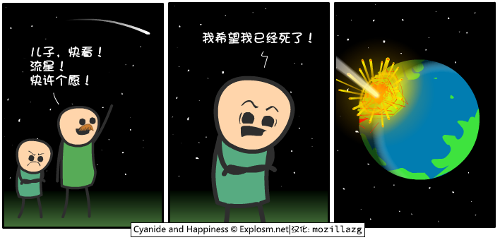 Cyanide & Happiness #3512:许愿