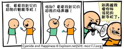Cyanide & Happiness 14082301:新的智能手机