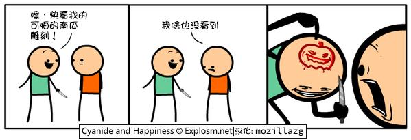 Cyanide & Happiness:南瓜雕刻